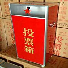 大量批发大号带轮投票箱红色透明铝合金选举选票募捐功德箱可定制