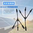 Y型四通MC4太阳能分支连接器,3转1带线MC4接头 mc4带线接头