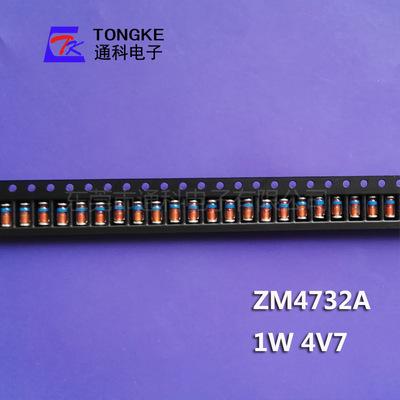 【源头好货】东莞厂家直销贴片1W稳压管4v7 (ZM4732A )