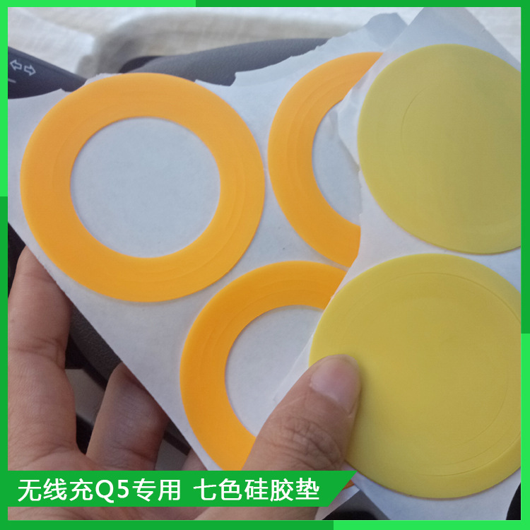 定制防滑固定Q5硅胶垫圈 强粘背胶无线充电器硅胶垫片加工厂家