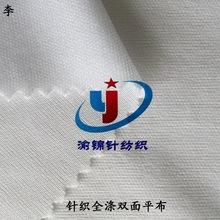 厂家供应 双面平板布 针织全涤面料 印花 ?#26149;?#38795;垫 海绵 里料衣服