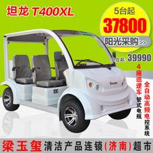 坦龍新款4座高爾夫球場用車旅游車看房用車電動四輪巡邏車接送車