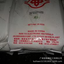 南亚NPES-901固体环氧树脂