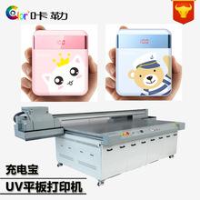 加工创业设备 电子外科平板数码印刷机 充电宝手机壳uv打印机
