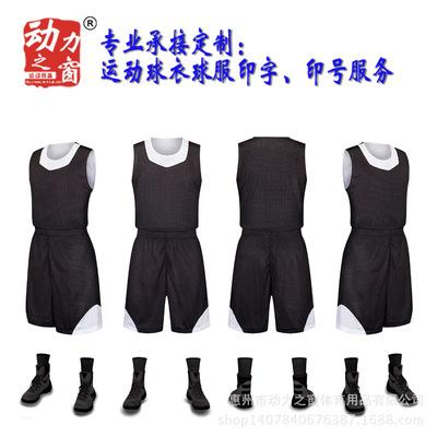 透气不刮丝两面穿青少年男子篮球服套装团购团队定制队服球衣球服