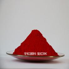 供應永固紅F5RK 顏料紅170 粉末涂料用顏料  易分散 工廠直銷