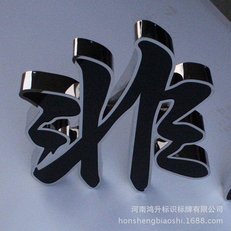 厂家定制 门头广告招牌led亚克力透明水晶字背景墙字标识