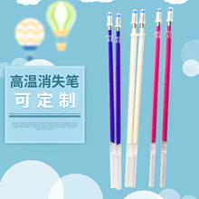 创意高温消失笔芯服装记号笔笔芯 皮革专用画线笔褪色笔厂家直销