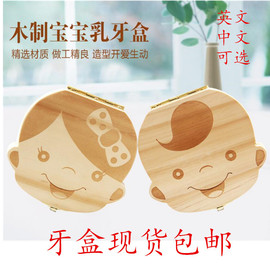 Baby male and female baby hair collection box tooth house solid wood gift gift wooden deciduous tooth preservation box