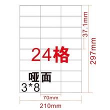 亚马逊FBA专用标签纸贴纸 不干胶打印纸A4 24格直角 50张 70x37mm