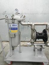 带小推车带泵不锈钢顶入式龟背过滤器精密单袋式过滤器