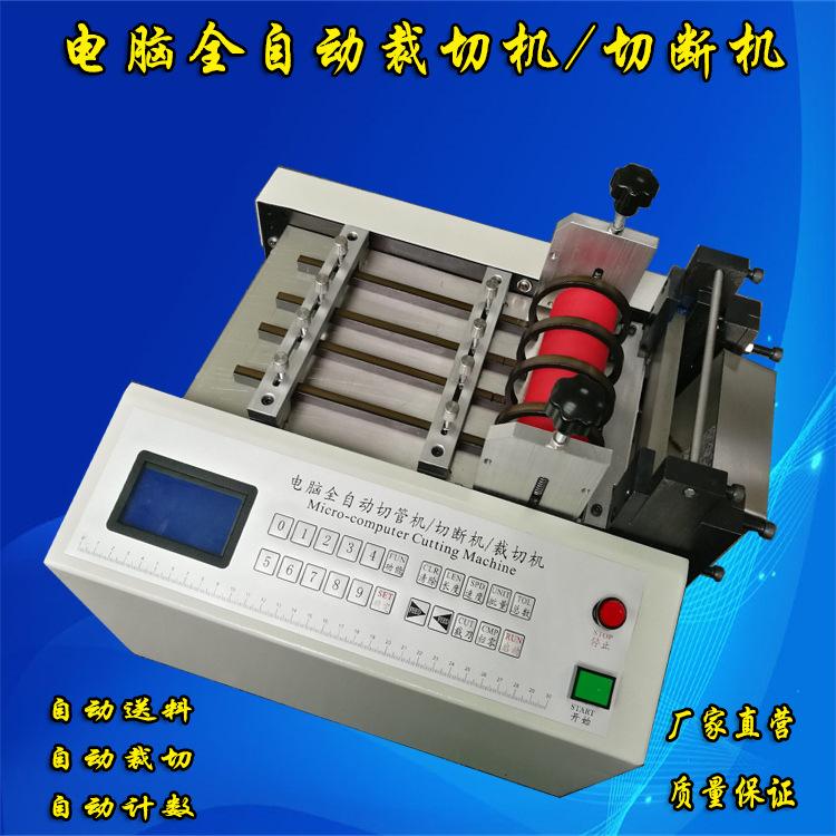 塑钢带裁断机 厂家销售塑钢带定长切断机塑钢打包带裁切机自动