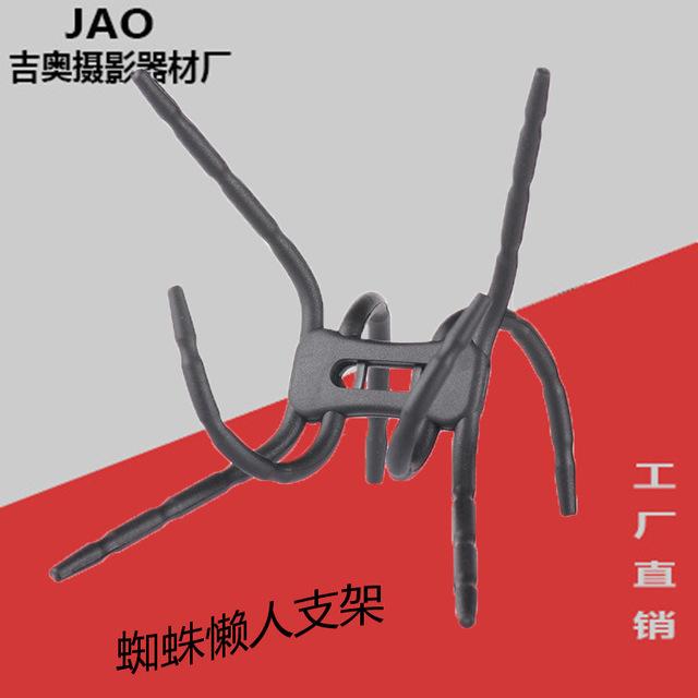 多功能创意百变蜘蛛懒人手机支架万能车载手机支架 蜘蛛手机支架