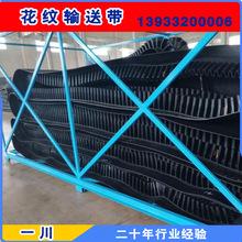 一川 专业生产波纹挡边大倾角输送带650宽皮带坡度提升送料厂用