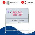 厂家售卖移动白板 90X120带支架单面白班 办公车间留言写字看板