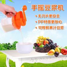 家用多功能手摇豆浆机 迷你手动豆浆机榨汁器 广告活动促销礼品