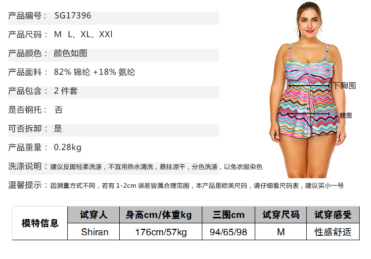 Cotton FashionLarge size swimsuit(SG17396-M) NHYS0015-SG17396-M