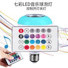 外贸新款LED蓝牙音响球泡 蓝牙音乐灯泡 蓝牙音箱灯泡 工厂直供