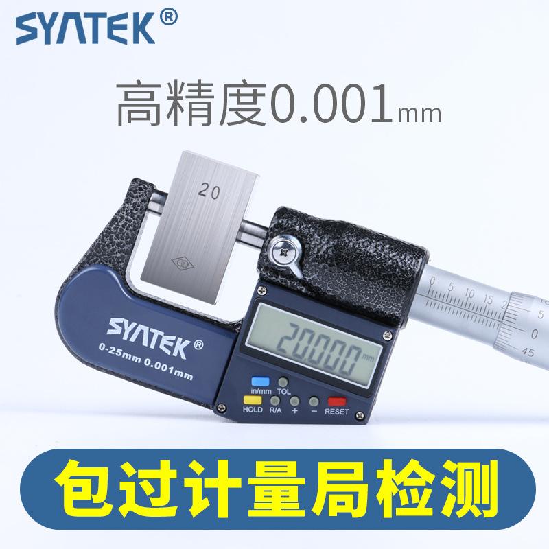 syntek量具外径数显千分尺 电子分厘卡 0-25-50mm螺旋测微器