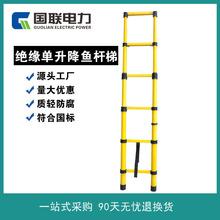 单升鱼竿伸缩梯子 一字梯 绝缘梯 玻璃钢电工梯 施工工程梯可定制