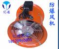220V手提式防爆轴流风机 300mm风机+10米橙色PVC风管