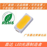 RGB white light 3014 bright LED crystal element 5730 color light 5630 bead 2835 patch 5050 white light 0.5W