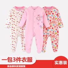 廠家直銷純棉長袖連體衣包腳哈衣3件套連身衣爬服春秋嬰兒衣服