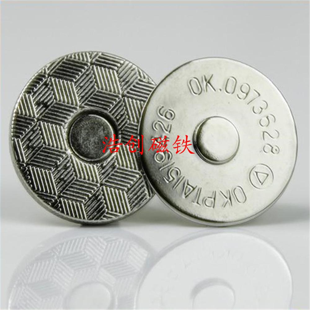 供应箱包配件1CM 1.4CM 1.8CM 圆形强磁扣 磁扣批发