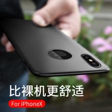 浩酷 迷影系列iPhone X手机软壳苹果6/7/8 Plus全包防摔TPU保护套
