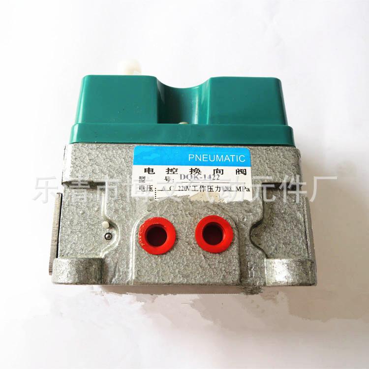 供应DQK电控换向阀DQK1422  PT1/4螺纹二分接口