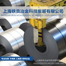 【铁贡冶金】供应耐腐蚀AM350沉淀硬化型不锈钢板材/圆棒 钢棒