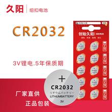 创始久阳纽扣电池CR2032 长城哈弗H6汽车钥匙智能遥控器小电子批