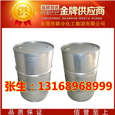 原装四氯乙烯 优质干洗油 东莞联合化工