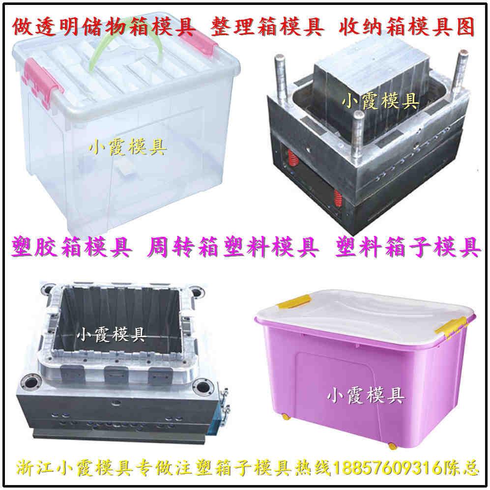 透明储物箱模具图 (1)