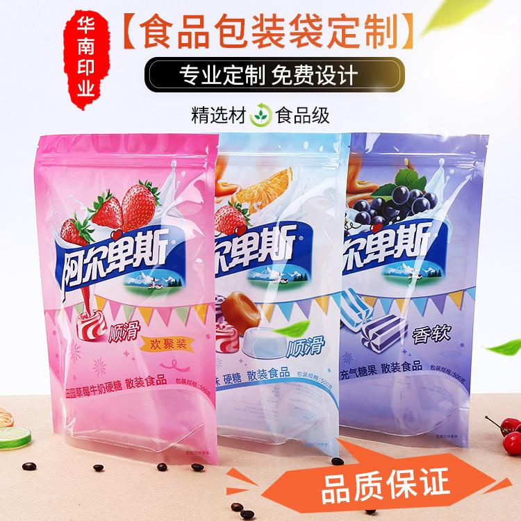 厂家直供真空拉链食品铝箔袋自封复合食品包装袋零食食品包装袋