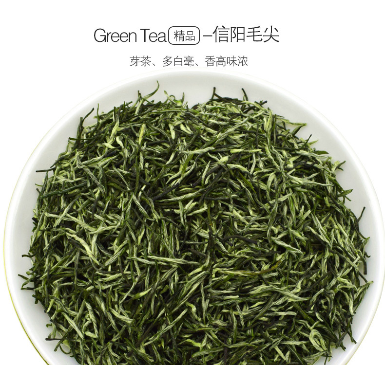 信阳毛尖2017新茶明前茶 精品散茶500g