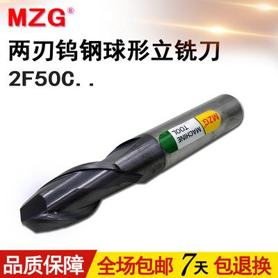 MZG刀具2刃50度球形钨钢铣刀2FR0.5至R10X50L 75L钨钢涂层球头刀