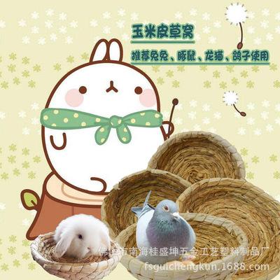 玉米皮草窝手编鸽子窝兔子窝豚鼠龙猫荷兰猪草垫舒适保暖小宠用品