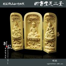 黄杨木佛像雕刻手把件 随身佛龛3立观音西方三圣工艺品 三开盒