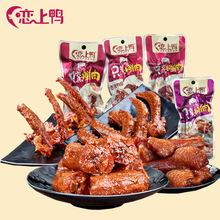 【恋上鸭】鸭脖/鸭翅/鸭锁骨/鸭腿真空独立小包装肉类休闲零食