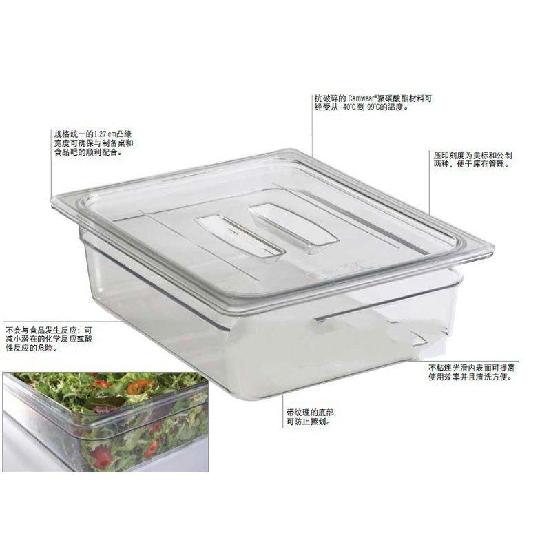 美国CAMBRO 酒店食品盘 食品储物盒 水果存储盒