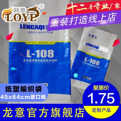 进口白色复合纸塑编织袋建材装饰材料包装安徽厂家实价直供江西