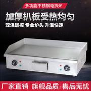 厂家直销LC-820电扒炉商用台式铁板鱿鱼烧手抓饼机牛排电煎锅