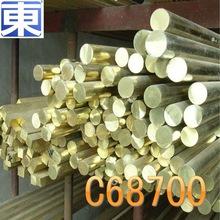 C68700铝黄铜板、C68700棒材、铜套规格齐全,可按要求订货