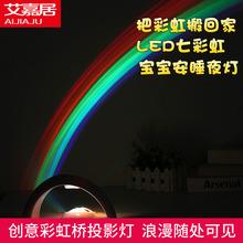 创意一代彩虹投影灯 二代LED彩虹桥投影仪 浪漫星空夜灯安睡灯