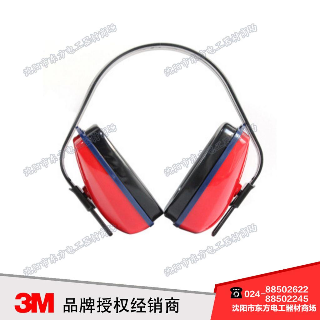 3M 1425 经济型 听力防护 耳罩 沈阳 实体 现货 自提