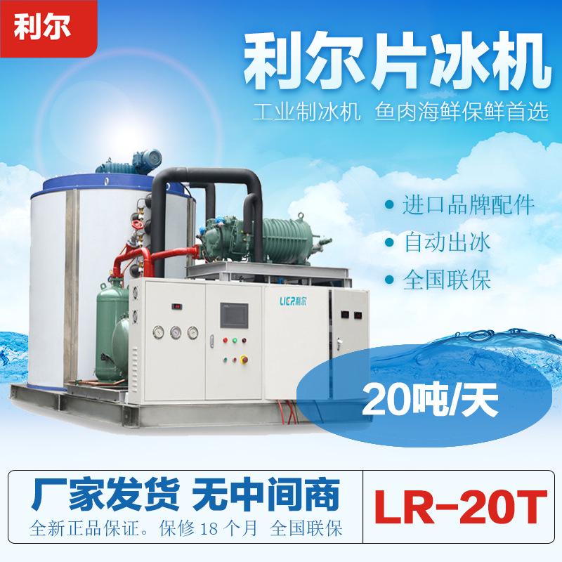 利尔LR-20T片冰机 20吨工业商用降温保鲜鳞片制冰机 工厂直发