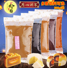 广州酒家馅料红豆沙馅泥低糖白莲蓉紫薯奶黄包子黑芝麻汤圆馅家用