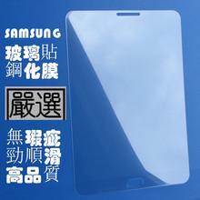 三星TAB S2 8/9.7寸平板钢化膜TAB S3(9.7)玻璃贴钢化膜荧幕贴