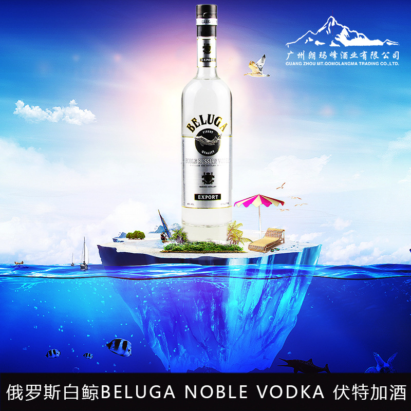 俄罗斯白鲸BELUGA NOBLE VODKA 伏特加酒1